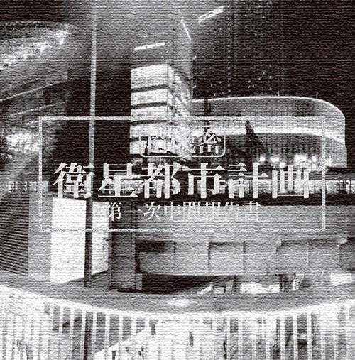 ヤマトパンクス / 衛星都市計画 第一次中間報告