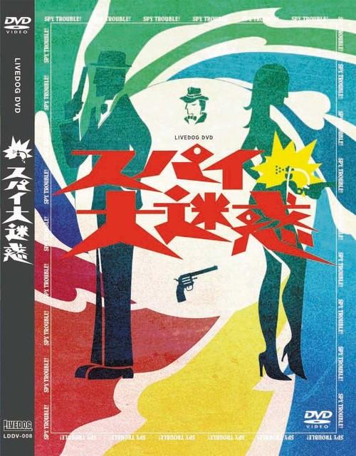 舞台「スパイ大迷惑」DVD(2枚組)