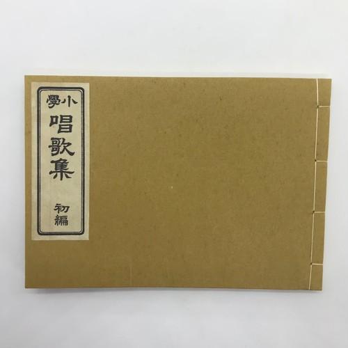小学唱歌集初編(名著復刻日本児童文学館) / 文部省(編)
