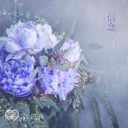 信念 - CD