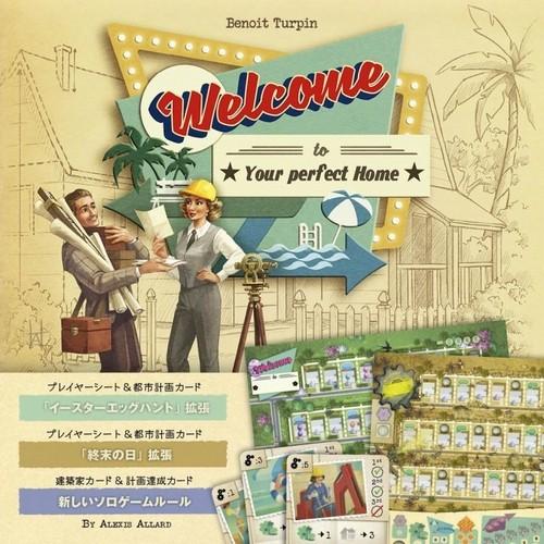 Welcome to... 拡張1 イースター&核戦争 日本語版
