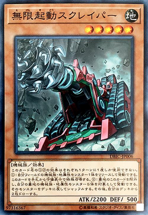 【3枚】 無限起動スクレイパー