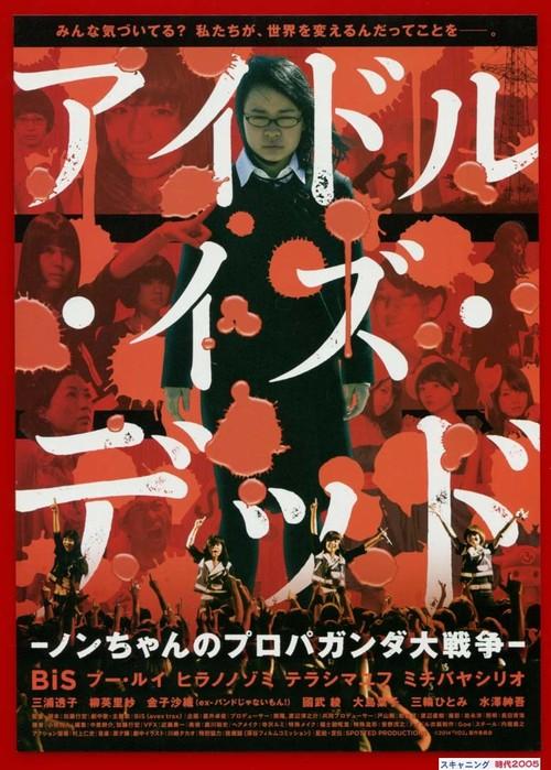 アイドル・イズ・デッド −ノンちゃんのプロパガンダ大戦争−
