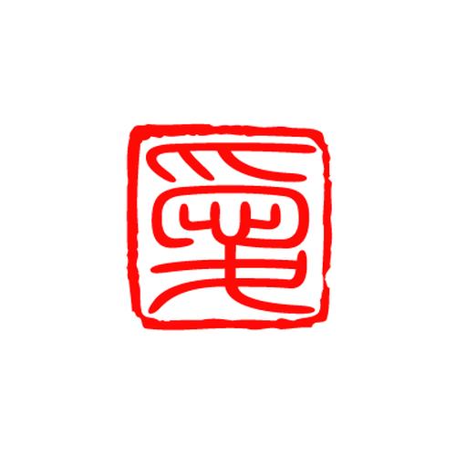Web落款<302>篆書体(9mm印)