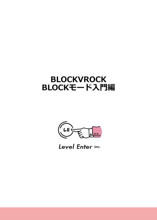 BLOCKVROCK 入門編テキスト
