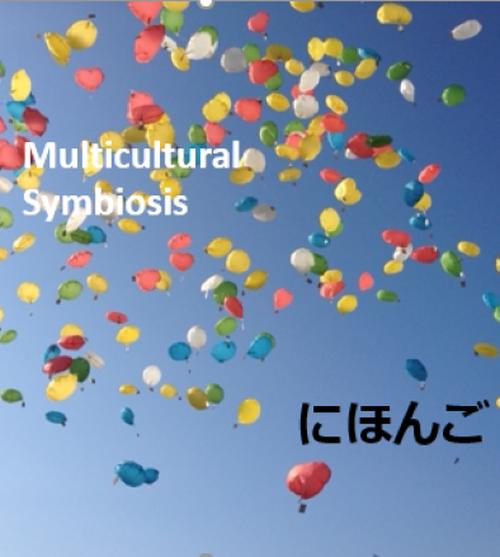 [コース19第5回] 特別企画 気持ちや意味を伝えるためにー日本語のヒント