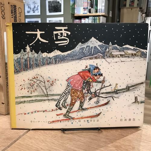 アロワ・カリジェの絵本 (全6冊のうち)5冊セット