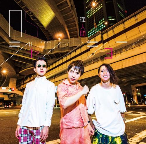 挫・人間「OSジャンクション」初回限定盤(CD+DVD)