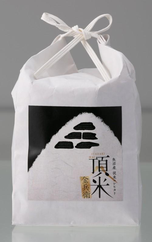 頂米 金兵衛 魚沼産従来コシヒカリ 精米 300g(特別栽培米)