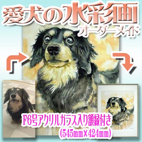 愛犬の水彩画オーダーメイド F6号サイズ
