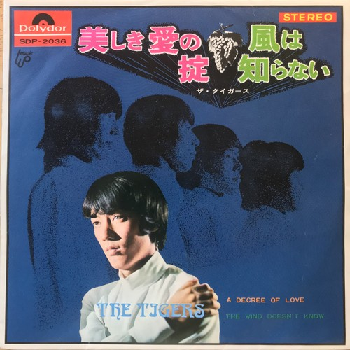 THE TIGERS / 美しき愛の掟 (1969)