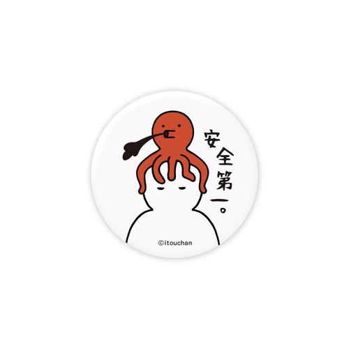 いとうちゃん 缶バッジ(安全第一)
