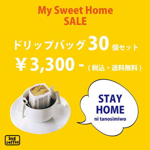 My Sweet Home Pac(ドリップバッグ30個セット)配送ポスト投函