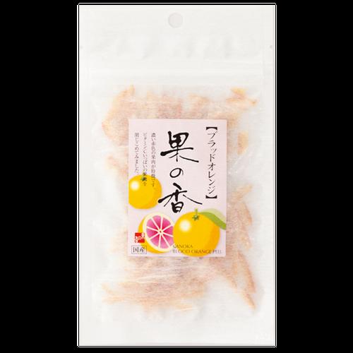 ブラッドオレンジ/果の香 25g