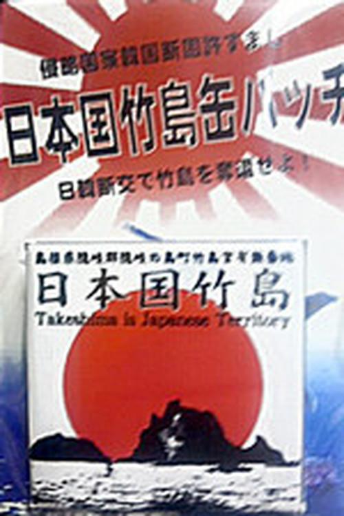 竹島缶バッチ