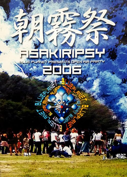 朝霧祭2006 DVD