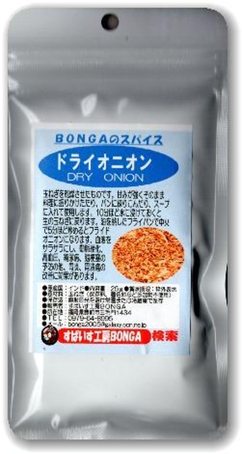 「オニオンフレイク」「ドライオニオン」BONGAのスパイス&ハーブ【25g】