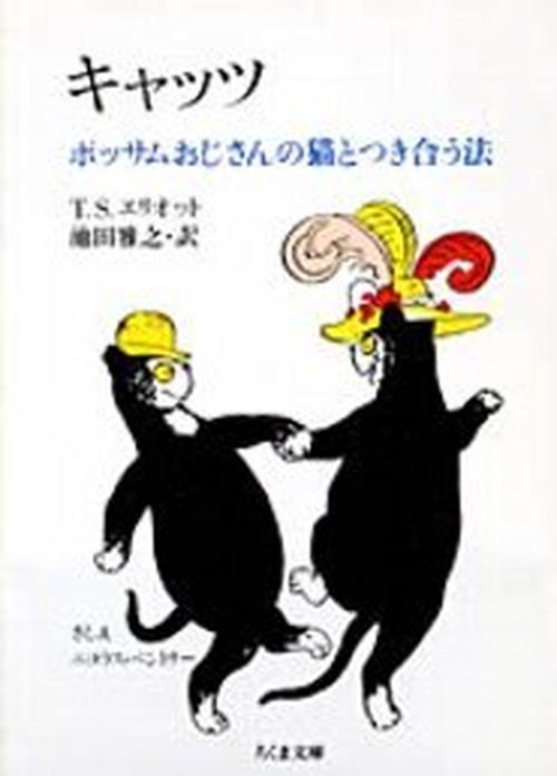 キャッツ ─ポッサムおじさんの猫とつき合う法  T・S・エリオット 著 , 池田 雅之 翻訳 (ちくま文庫)