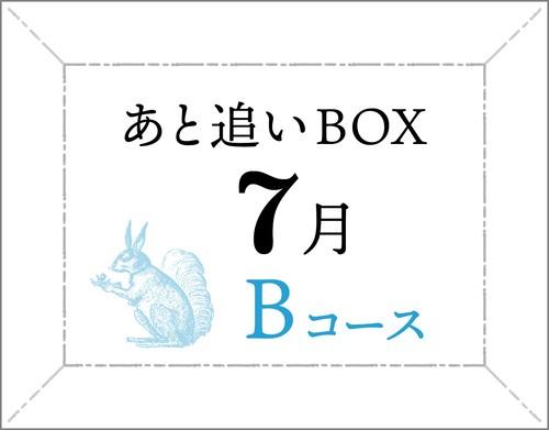 おやつっぽい・チルトリップ時間Bコース【7月のセット】