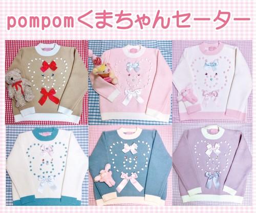 pompomくまちゃんセーター