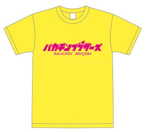 バカチンブラザーズTシャツ(通りもんイエロー)