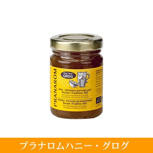 プラナロムハニー・グログ GROG 精油入り蜂蜜(はちみつ)・ハチミツ pranarom