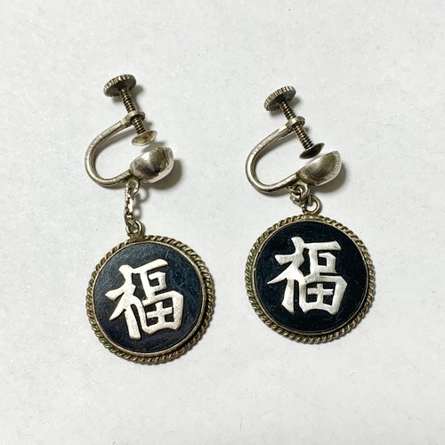 Vintage Chinese Characters Dangle Earrings Made In Hong Kong