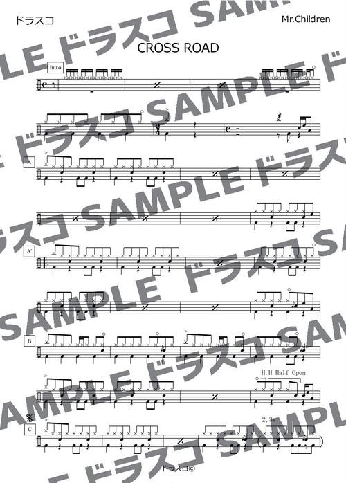 CROSS ROAD/Mr.Children(ミスターチルドレン) ドラム譜