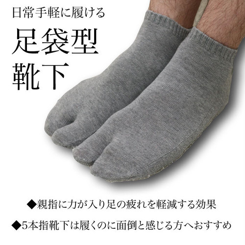 日本製 足袋ソックス メンズ くるぶし丈 スニーカー丈 綿混素材 無地 UST084