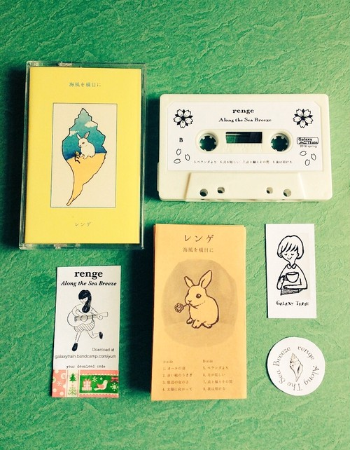 海風を横目に【cassette tape+liner notes+seal+Digital Download 】