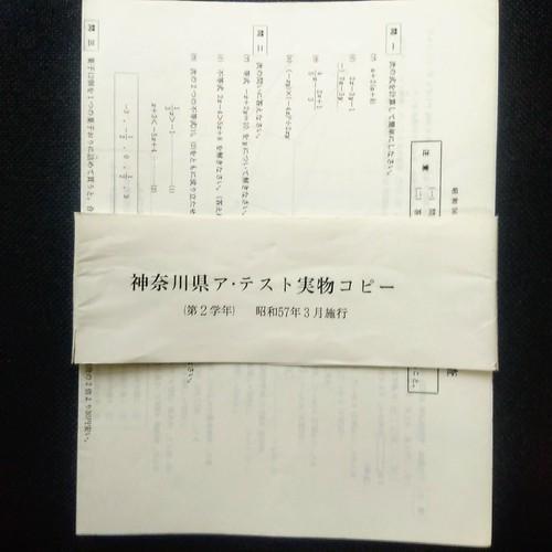 神奈川県アチーブメントテスト 実物コピー 第2学年(昭和57年3月施行)
