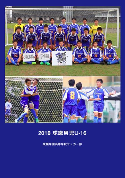 筑陽学園サッカー部 2018球蹴男児U-16フォトブック