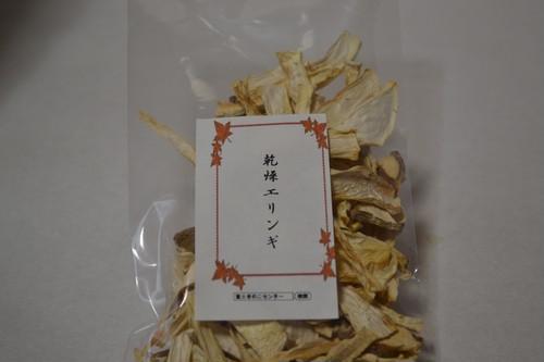 【お徳用】乾燥エリンギカット100g