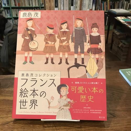 鹿島茂コレクション フランスの絵本の世界