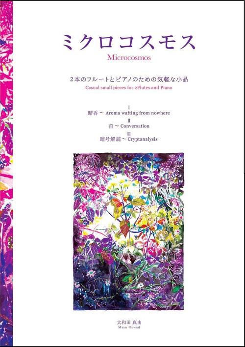 """楽譜「2本のフルートとピアノのための気軽な小品""""ミクロコスモス""""」"""