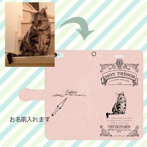うちの子オーダー・手帳型スマホケース/ピンク