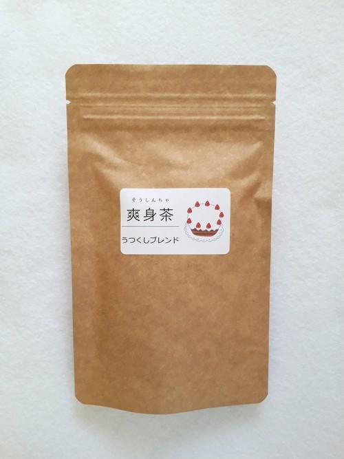 爽身茶 うつくしブレンド(10パック)~漢方茶~【即日発送】