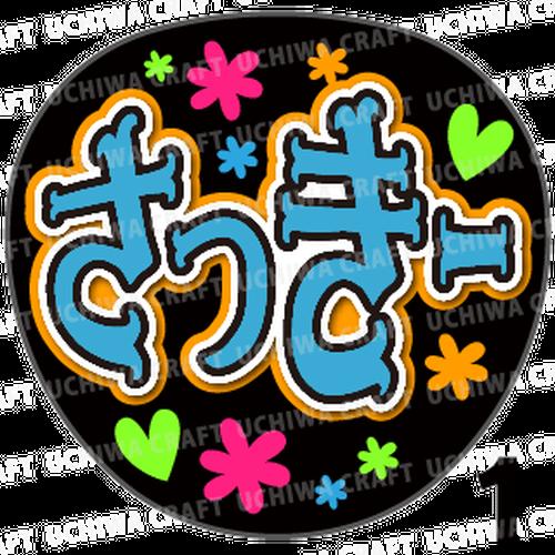 【プリントシール】【AKB48/チームB/北澤早紀】『さっきー』コンサートや劇場公演に!手作り応援うちわで推しメンからファンサをもらおう!!