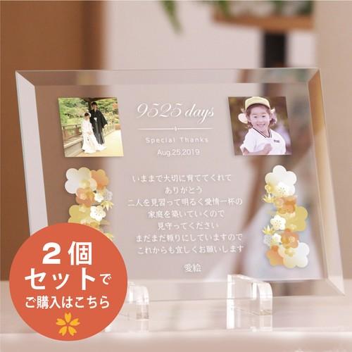 2個セット「子育て感謝状 フローラル 今と昔の写真 」ガラス製 写真印刷 結婚式両親プレゼント 記念品贈呈に
