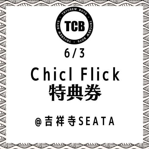【6/3 Chick Flick】イベント特典券
