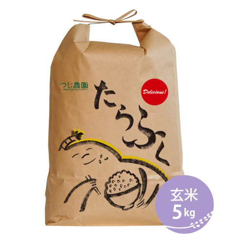H29年産新米 たらふく玄米5kg