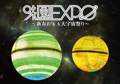「味園EXPO」缶バッジセット
