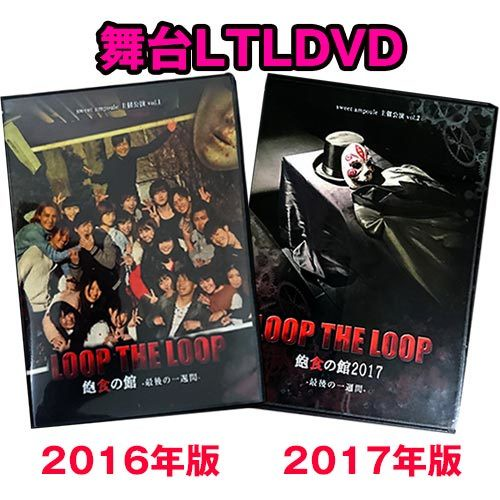 【在庫僅少】舞台版LOOP THE LOOP DVD【送料込み】
