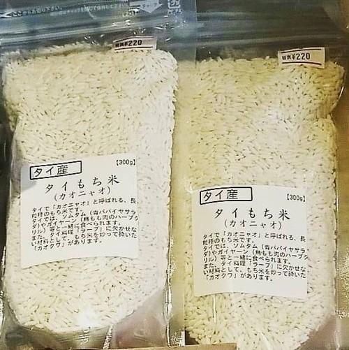タイもち米 (小分け) sticky rice ข้าวเหนียว ตราหงษ์ทอง  300g
