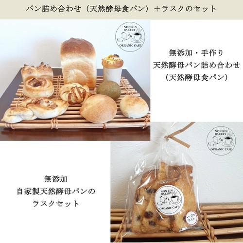 天然酵母パン詰め合わせ(天然酵母食パン)+ラスクのセット