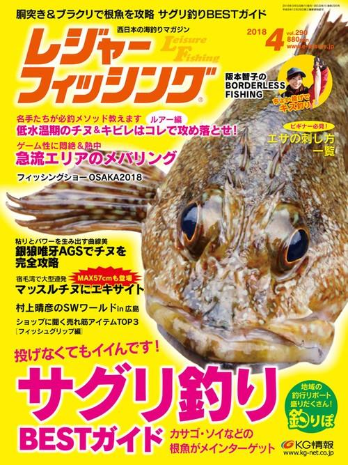 2018年4月号(3/5発行)