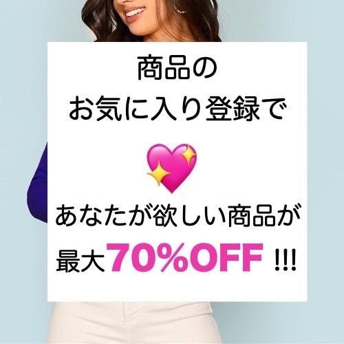 商品の「お気に入り❤️」をすると、あなたが欲しいアイテムが最大70%OFF!!!!