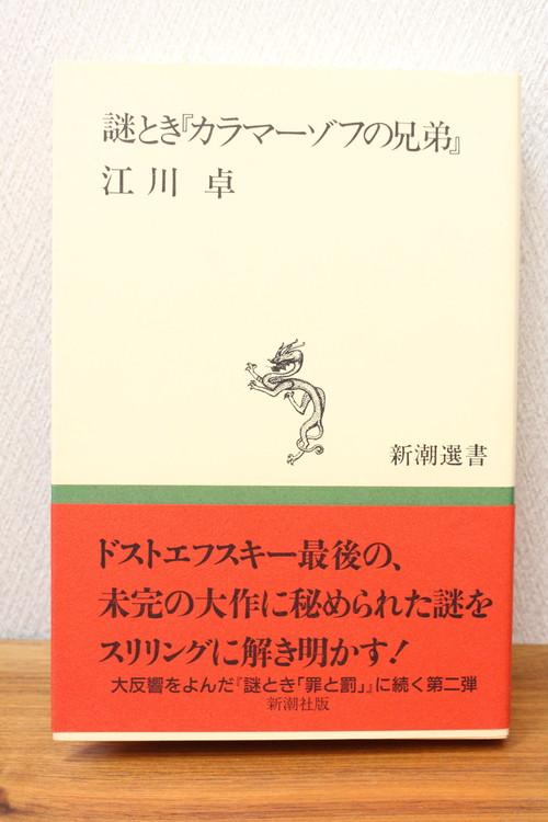 謎とき『カラマーゾフの兄弟』江川卓著 (単行本)