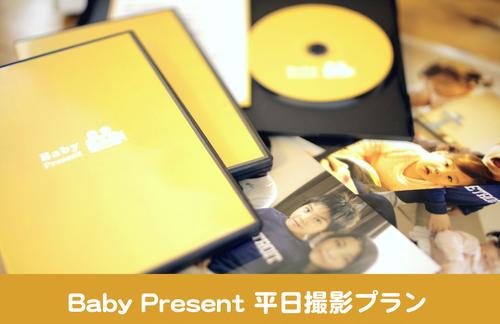 【平日撮影プラン】Baby Present