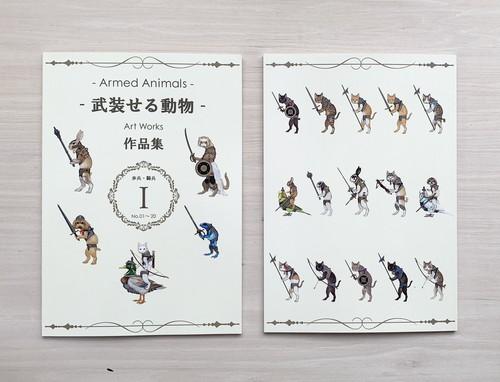 作品集 「武装せる動物   歩兵・騎兵 1」